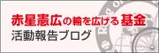 赤星憲広の輪を広げる基金 活動報告ブログ