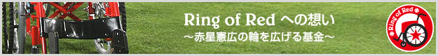 Ring of Red 〜赤星憲広の輪を広げる基金